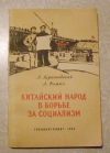 Купить книгу Китайский народ в борьбе за социализм - А. Адриановский, А. Фомин