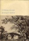 Купить книгу Келлер, Готфрид - Том 88. Зеленый Генрих