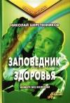 Купить книгу Н. И. Шерстенников - Заповедник здоровья