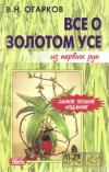 Купить книгу Огарков В. Н. - Все о золотом усе