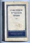 - Советское трудовое право.