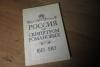 ************ - Россия под скипетром Романовых. 1613-1913 г. г.