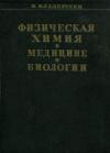 Купить книгу Бладергрен, В. - Физическая химия в медицине и биологии / Physikalische Chemie in Medizin und Biologie