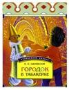 Купить книгу В. Ф. Одоевский - Городок в табакерке