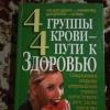 Купить книгу Д ' Адамо Питер; Уитни Кэтрин - 4 группы крови - 4 пути к здоровью