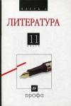 В. В. Агеносов - Русская литература XX века. Часть II. Учебник для 11 класса