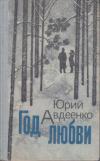 Купить книгу Авдеенко, Юрий - Год любви