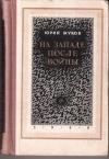 Купить книгу Жуков, Юрий - На Западе после войны