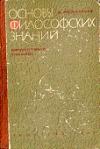 Купить книгу Афанасьев, В.Г. - Основы философских знаний
