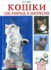 Купить книгу Жан-Поль Маас - Кошки 120 пород и окрасов, генетика окрасов