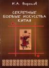Купить книгу И. А. Воронов - Секретные боевые искусства старого Китая