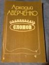 Купить книгу Аверченко А. Т. - Одиннадцать слонов