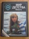 Купить книгу Ред. Кушаев Н. А. - Мир детства. Юность