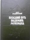 купить книгу Ладинский Ант. - Последний путь Владимира Мономаха