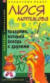 Лютикова Л. - Праздник, который всегда с другими