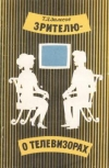 Купить книгу Залесов, Т.Д. - Зрителю - о телевизорах