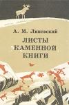 А. М. Линевский - Листы каменной книги