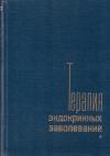 Купить книгу Штефан Милку - Терапия эндокринных заболеваний в 2 томах
