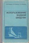 Купить книгу Потапов, В.М. - Использование водной энергии