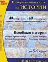 Купить книгу [автор не указан] - CD-ROM. Интерактивные карты по истории + 1С: Конструктор интерактивных карт. 5-9 классы