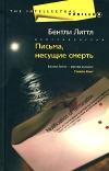 Купить книгу Бентли Литтл - Письма, несущие смерть
