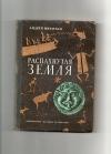 купить книгу А. Никитин - Распахнутая земля или путь через лабиринт