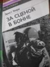 Купить книгу Генри, Эрнст - За сценой в Бонне