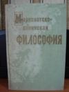 Купить книгу Рожин, В.П. - Марксистско-ленинская философия