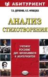 Доронина, Т. В.; Францова, Н. В. - Анализ стихотворения