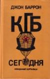 Купить книгу Баррон, Джон - КГБ сегодня: Невидимые щупальца