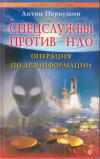 Купить книгу Первушин, А.И. - Спецслужбы против НЛО. Операция по дезинформации