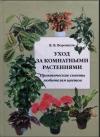 Купить книгу В. В. Воронцов - Уход за комнатными растениями В. Воронцов