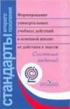 Купить книгу Асмолов, А.Г. - Формирование универсальных учебных действий в основной школе: от действия к мысли. Система заданий. Пособие для учителя