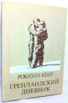 Купить книгу Рокуэлл Кент - Гренландский дневник
