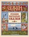 - Русские народные сказки