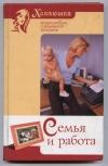 Купить книгу  - Семья и работа.