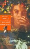 Купить книгу Ингрид Нолль - Прохладой дышит вечер