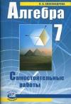 Купить книгу Александрова, Л.А. - Алгебра. 7 класс. Самостоятельные работы для учащихся общеобразовательных учреждений