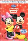 Купить книгу Дисней Disney - Микки Маус. Любимые мультфильмы. Книга+DVD
