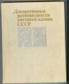 - Декоративные разновидности цветного камня СССР.