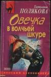 Полякова - Овечка в волчьей шкуре