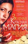 Купить книгу Алексей Корнеев - Зеленая и Красная магия. Тайная книга оккультных наук