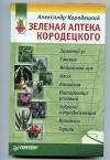 Купить книгу Кородецкий А. - Зеленая аптека Кородецкого.
