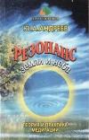 Купить книгу Ю. А. Андреев - Резонанс Земли и Неба. Теория и практика медитации