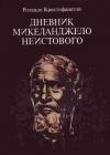 Купить книгу Роландо Кристофанелли - Дневник Микеланджело Неистового