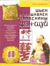 Купить книгу Чудновская А. - Шьем и вышиваем талисманы фэн-шуй