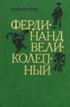 Купить книгу Ежи Людвиг Керн - Фердинанд Великолепный. Проснись, Фердинанд!