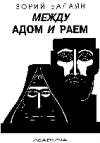 Балаян, Зорий - Между адом и раем. Карабахские этюды