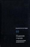 Купить книгу Попов, И. - Падение города. Сборник американских радиопьес