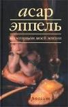 Купить книгу Асар Эппель - Шампиньон моей жизни